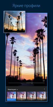 Adobe Lightroom - Фоторедактор скриншот 3