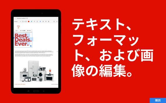 Adobe Acrobat スクリーンショット 13