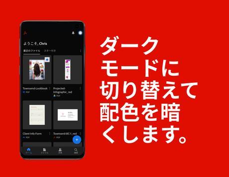 Adobe Acrobat スクリーンショット 2