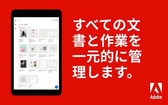 Adobe Acrobat スクリーンショット 8
