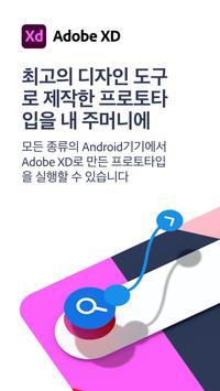 Adobe XD 포스터