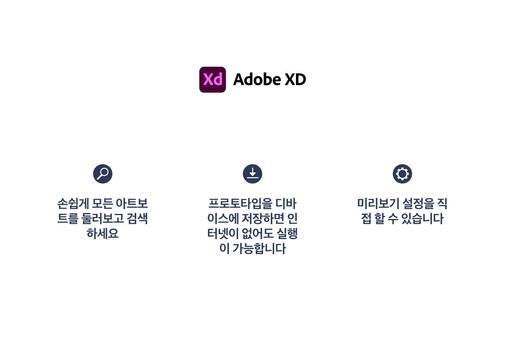 Adobe XD 스크린샷 17