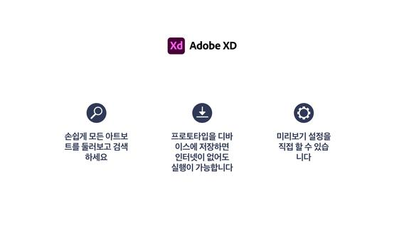 Adobe XD 스크린샷 11