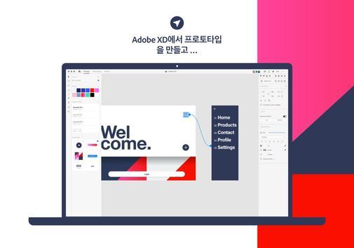 Adobe XD 스크린샷 13