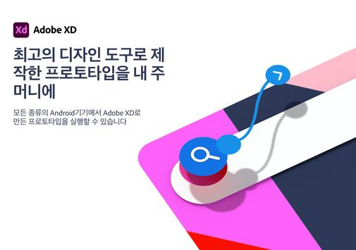 Adobe XD 스크린샷 12