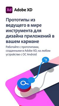 Adobe XD постер