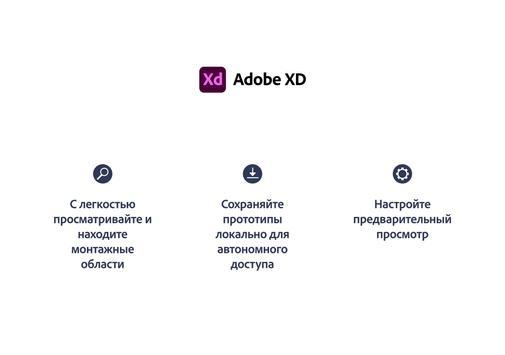 Adobe XD скриншот 17