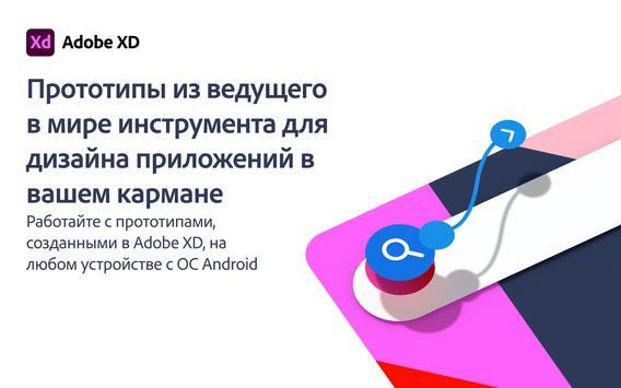 Adobe XD скриншот 6