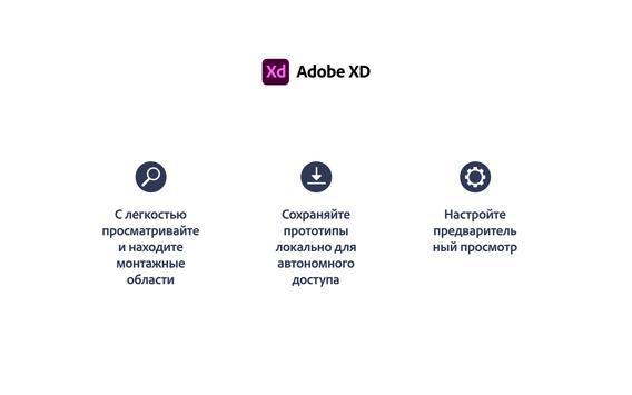 Adobe XD скриншот 11