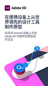 Adobe XD 海报
