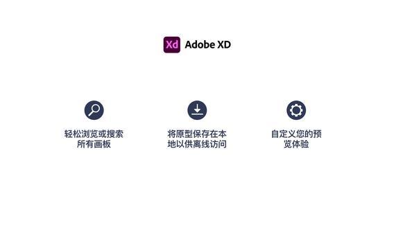 Adobe XD 截图 11