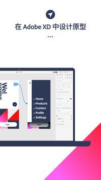 Adobe XD 截图 1