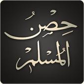 Hisnul Muslim   حصن المسلم icon