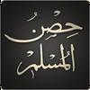 Hisnul Muslim | حصن المسلم Zeichen