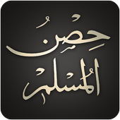 Hisnul Muslim | حصن المسلم simgesi