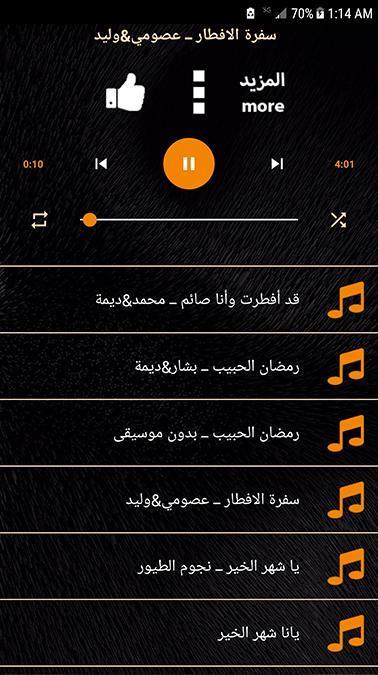 اناشيد رمضان 2021 بدون نت النسخه الكاملة Mp3 For Android Apk Download