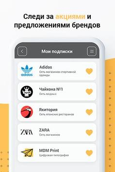 LeapMe - discounts and brand promotions screenshot 1