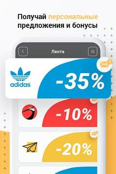 LeapMe - discounts and brand promotions screenshot 2