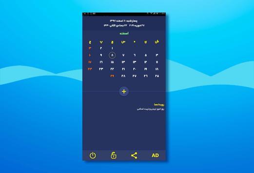 تقویم فارسی حرفه ای 98 screenshot 1