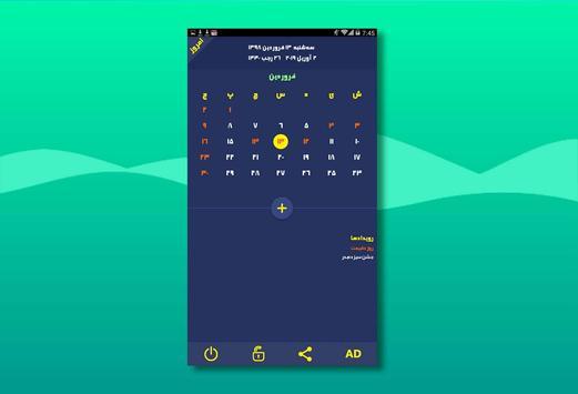 تقویم فارسی حرفه ای 98 screenshot 2