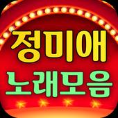 정미애 노래모음 icon