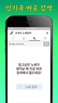 정미애 노래모음 screenshot 2