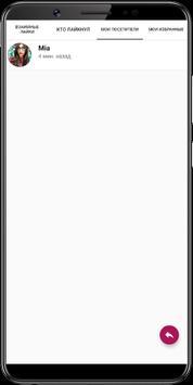 Beme - Чат и Знакомства онлайн screenshot 6