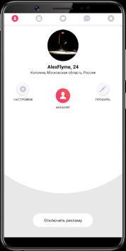 Beme - Чат и Знакомства онлайн screenshot 2