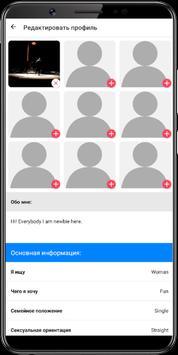 Beme - Чат и Знакомства онлайн screenshot 3