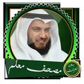 مصحف معلم جزء عم للشيخ مشاري العفاسي بدون نت