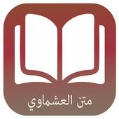 متن العشماوية アイコン