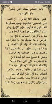 متن العشماوية スクリーンショット 3