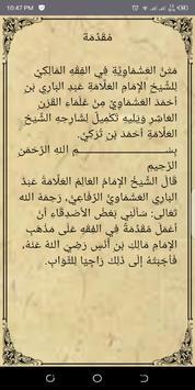 متن العشماوية スクリーンショット 2