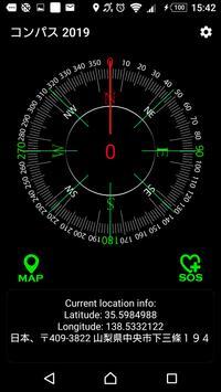 Compass 2019 screenshot 1