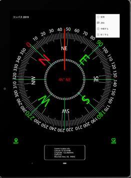 Compass 2019 screenshot 5