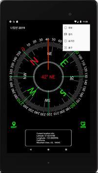 Compass 2019 screenshot 6