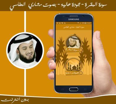 سورة البقرة بدون انترنت بصوت مشاري العفاسي poster