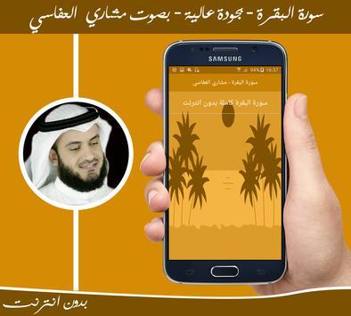 سورة البقرة بدون انترنت بصوت مشاري العفاسي screenshot 7