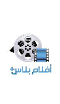 أفلام بلاس | Aflam + poster