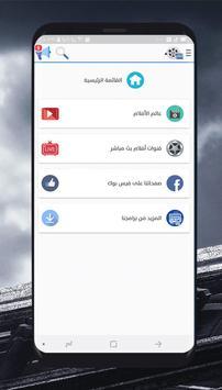 أفلام بلاس | Aflam + screenshot 1