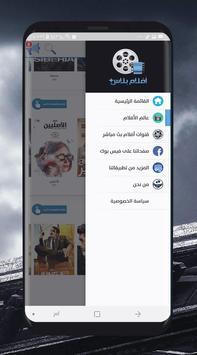 أفلام بلاس | Aflam + screenshot 7