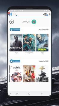 أفلام بلاس | Aflam + screenshot 6
