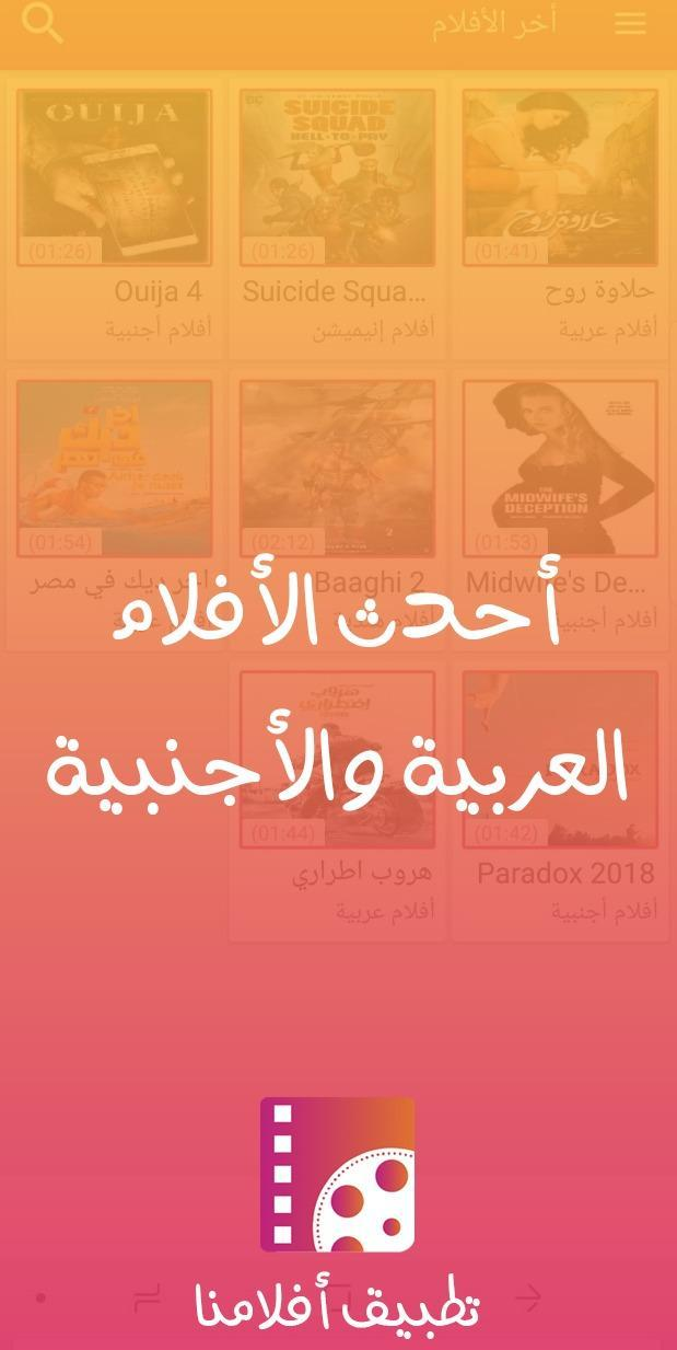 ايجي بست | egybest for Android - APK Download