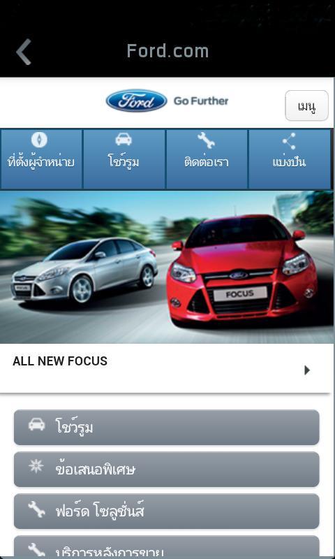Ford Roadside Assistance Phone Number >> Ford Roadside Assistance For Android Apk Download