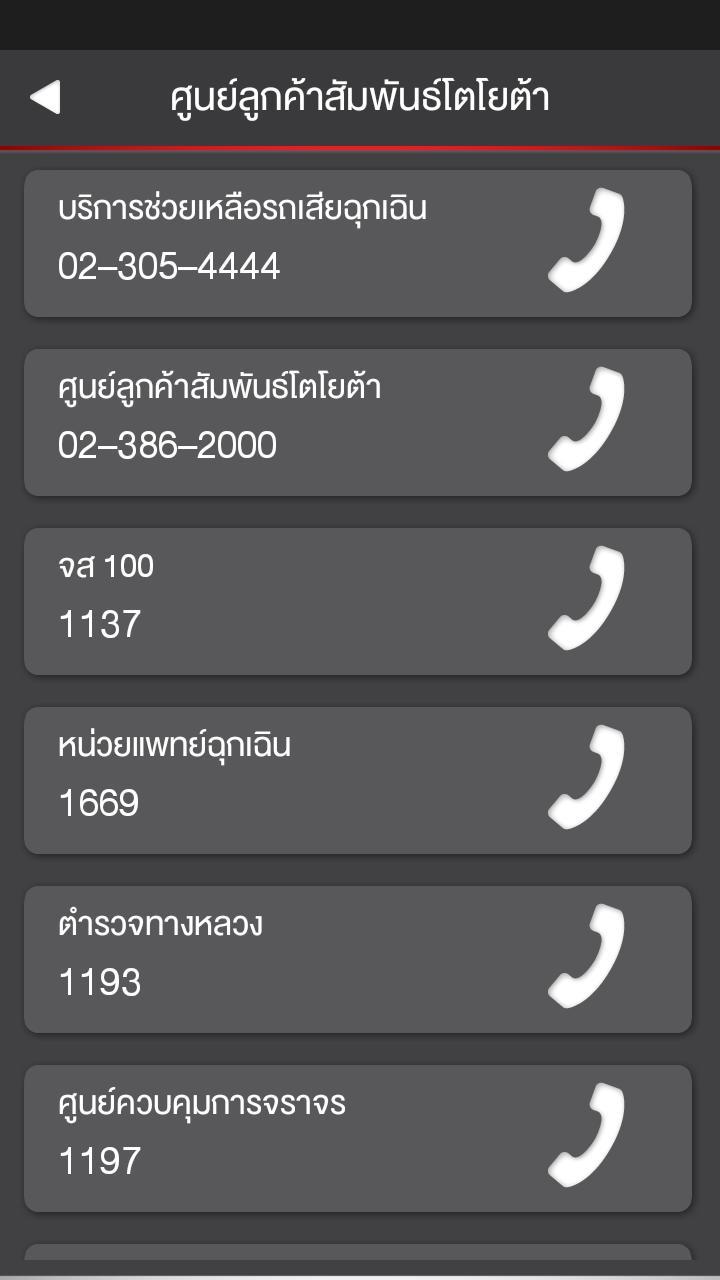 Toyotacare Roadside Assistance Number >> Toyotacare Roadside Assistance For Android Apk Download