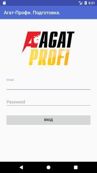 Агат-Профи. Подготовка poster