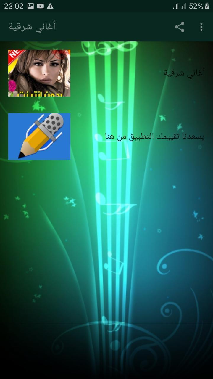 TÉLÉCHARGER MUSIC MP3 CHAR9IYA