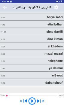 اغاني زينة الداودية بدون انترنت screenshot 1