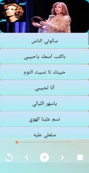 أغاني فيروز فيروزيات الصباح Aghani Fairuz poster