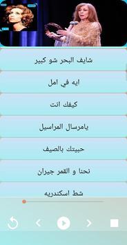 أغاني فيروز فيروزيات الصباح Aghani Fairuz screenshot 1